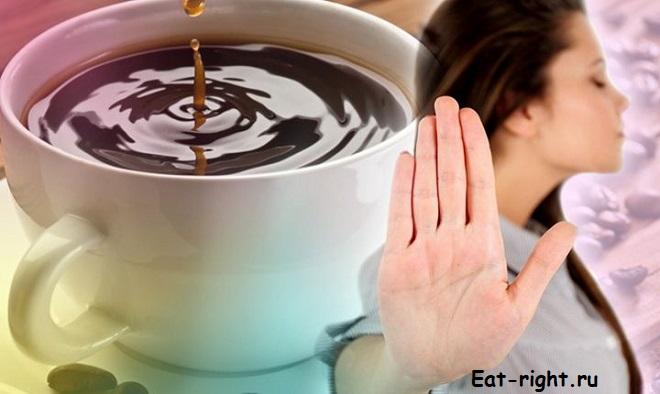 лучше отказаться от кофе