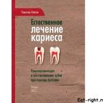 Скачать книгу Естественное лечение кариеса
