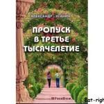 Книга «Пропуск в третье тысячелетие» — практический инструмент по улучшению качества жизни.