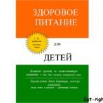 Скачать книгу «ЗДОРОВОЕ ПИТАНИЕ ДЛЯ ДЕТЕЙ»