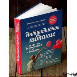 Книга интуитивное питание
