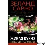 Книга Сарно, Зеланд ЖИВАЯ КУХНЯ, ТРАНСЕРФИНГ ОБНОВЛЕНИЯ