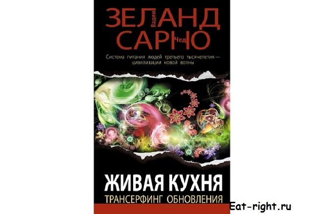 Вадим Зеланд Живая кухня