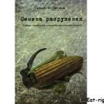 Уильям Энгдаль Книга «Семена разрушения» скачать бесплатно
