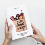 Майкл Мосс и его книга «Соль, сахар и жир»