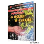 Скачать книгу Поль Брэгг «Шокирующая правда о воде и соли»