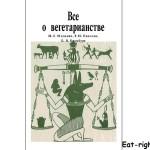 Книга Всё о вегетарианстве, И.Л.Медкова, Т.Н.Павлова скачать