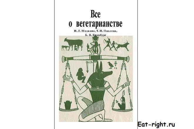 книга всё о вегетарианстве