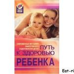 Скачать книгу Оганян «Путь к здоровью ребёнка» бесплатно