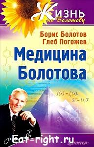 книги Болотова
