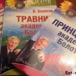 Самые интересные книги Болотова: описание+возможность скачать/читать бесплатно.