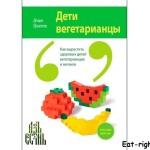 Скачать книгу «Дети вегетарианцы» бесплатно