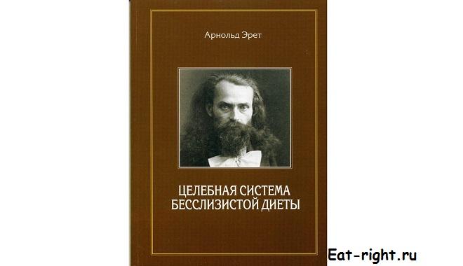 Арнольд Эрет