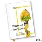 Энергия крахмала — книга о том, как питаться вкусно и худеть навсегда.