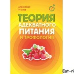 Уголев А.М. «Теория адекватного питания и трофология» скачать книгу бесплатно