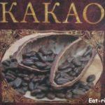 Что такое какаовелла? Или чем отличается дорогой какао от дешёвого?!