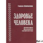 Книги Шаталовой Г.С. — бесплатно и для всех