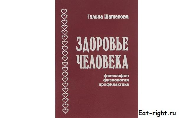 книги Шаталовой