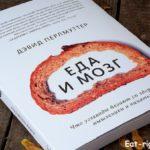 Книга Еда и мозг — мой отзыв и что я думаю об актуальности для русского человека…