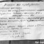 Еда в войну — чем питались в блокадном Ленинграде